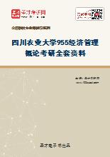 2021年四川农业大学955经济管理概论考研全套资料