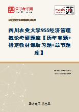 2021年四川农业大学955经济管理概论考研题库【历年真题+指定教材课后习题+章节题库】