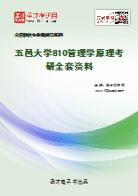 2020年五邑大学810管理学原理考研全套资料