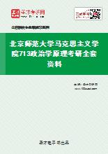 2021年北京师范大学马克思主义学院713政治学原理考研全套资料