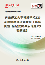 2021年青岛理工大学管理学院823管理学原理考研题库【历年真题+指定教材课后习题+章节题库】