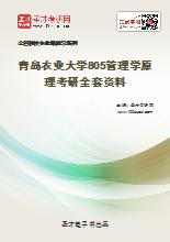 2021年青岛农业大学805管理学原理考研全套资料