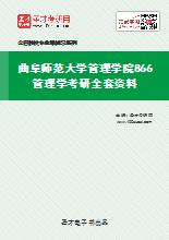 曲阜师范大学管理学院866管理学考研全套资料
