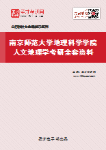 2020年南京师范大学地理科学学院人文地理学考研全套资料