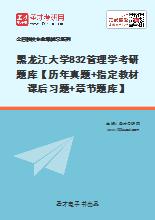 2020年黑龙江大学832管理学考研题库【历年真题+指定教材课后习题+章节题库】