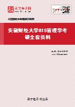 2021年安徽财经大学815管理学考研全套资料