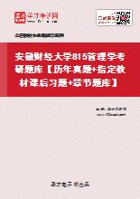 2021年安徽财经大学815管理学考研题库【历年真题+指定教材课后习题+章节题库】