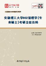 2021年安徽理工大学802管理学[专业硕士]考研全套资料