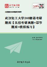 2021年武汉轻工大学《240德语》考研题库【名校考研真题+章节题库+模拟练习】