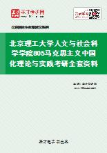 2021年北京理工大学人文与社会科学学院805马克思主义中国化理论与实践考研全套资料