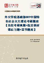 2021年外交学院基础部809中国特色社会主义理论考研题库【名校考研真题+指定教材课后习题+章节题库】