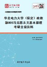 2021年华北电力大学(保定)政教部805马克思主义基本原理考研全套资料