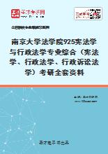 2021年南京大学法学院《925宪法学与行政法学专业综合(宪法学、行政法学、行政诉讼法学)》考研全套资料