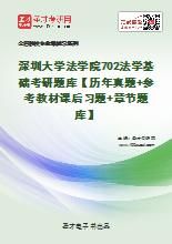 2021年深圳大学法学院《702法学基础》考研题库【历年真题+参考教材课后习题+章节题库】