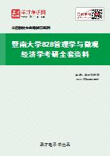 2021年暨南大学828管理学与微观经济学考研全套资料