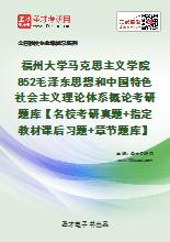 2021年福州大学马克思主义学院852毛泽东思想和中国特色社会主义理论体系概论考研题库【名校考研真题+指定教材课后习题+章节题库】