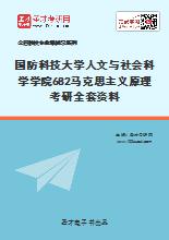 2021年国防科技大学人文与社会科学学院682马克思主义原理考研全套资料