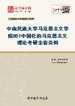 2021年中南民族大学马克思主义学院851中国化的马克思主义理论考研全套资料