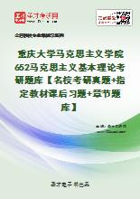 2020年重庆大学马克思主义学院652马克思主义基本理论考研题库【名校考研真题+指定教材课后习题+章节题库】