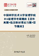 2021年中国科学技术大学管理学院816管理学考研题库【历年真题+指定教材课后习题+章节题库】
