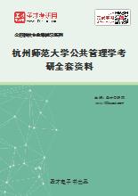 2021年杭州师范大学公共管理学考研全套资料