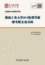 2021年湖南工业大学815管理学原理考研全套资料