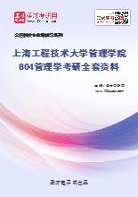 2021年上海工程技术大学管理学院804管理学考研全套资料