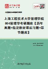 2021年上海工程技术大学管理学院804管理学考研题库【历年真题+指定教材课后习题+章节题库】