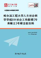 2021年哈尔滨工程大学人文社会科学学院331社会工作原理[专业硕士]考研全套资料