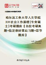 2021年哈尔滨工业大学人文学院331社会工作原理[专业硕士]考研题库【名校考研真题+指定教材课后习题+章节题库】
