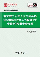 2021年南京理工大学人文与社会科学学院331社会工作原理[专业硕士]考研全套资料