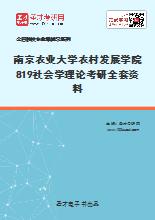 2021年南京农业大学农村发展学院819社会学理论考研全套资料