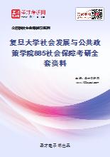 2020年复旦大学社会发展与公共政策学院885社会保障考研全套资料