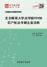 2020年北京师范大学法学院939知识产权法考研全套资料