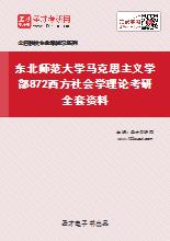 2020年东北师范大学马克思主义学部872西方社会学理论考研全套资料