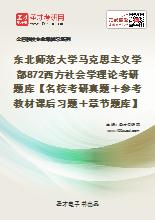 2021年东北师范大学马克思主义学部872西方社会学理论考研题库【名校考研真题+参考教材课后习题+章节题库】