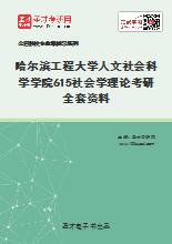 2021年哈尔滨工程大学人文社会科学学院615社会学理论考研全套资料
