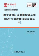2021年黑龙江省社会科学院社会学807社会学原理考研全套资料