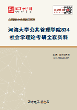2021年河海大学公共管理学院834社会学理论考研全套资料