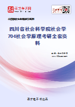 2021年四川省社会科学院社会学704社会学原理考研全套资料