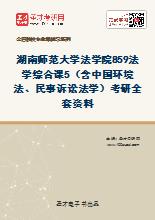 2020年湖南师范大学法学院859法学综合课5(含中国环境法、民事诉讼法学)考研全套资料