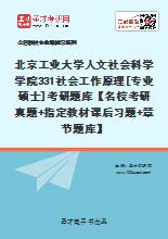 2021年北京工业大学人文社会科学学院331社会工作原理[专业硕士]考研题库【名校考研真题+指定教材课后习题+章节题库】