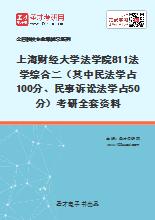 2021年上海财经大学法学院811法学综合二(其中民法学占100分、民事诉讼法学占50分)考研全套资料