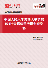 2021年中国人民大学劳动人事学院804社会保障学考研全套资料