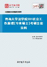 2020年青岛大学法学院331社会工作原理[专业硕士]考研全套资料