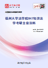 2021年福州大学法学院847经济法学考研全套资料