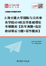 2020年上海交通大学国际与公共事务学院624政治学基础理论考研题库【历年真题+指定教材课后习题+章节题库】