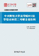 2021年中央财经大学法学院812法学综合知识二考研全套资料