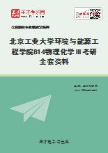 2021年北京工业大学环境与能源工程学院814物理化学Ⅲ考研全套资料