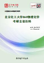 2021年北京化工大学860物理化学考研全套资料